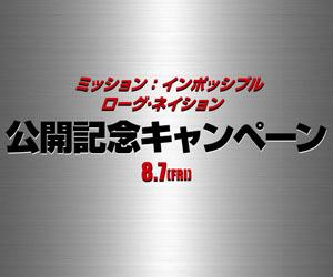 その他 映画 『ミッション:インポッシブル ローグ・ネイション』公開記念キャンペーン