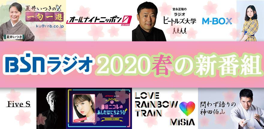 0909_BSNラジオ 2020春 新番組