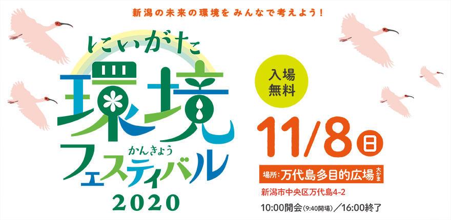 0845_にいがた環境フェスティバル2020