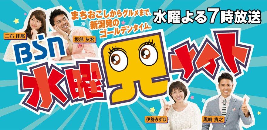 0092_水曜見ナイト