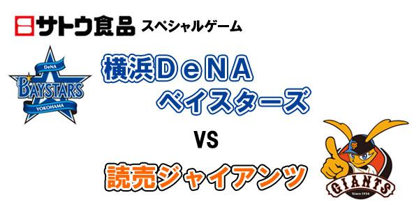 1008_野球 横浜 VS 巨人戦イメージ