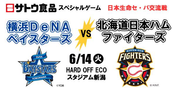 1008_野球 横浜DeNA vs 北海道日本ハム 戦イメージ