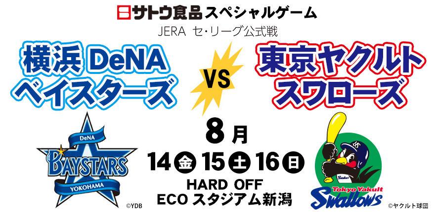 0880_JERA セ・リーグ公式戦「横浜DeNAベイスターズ vs 東京ヤクルトスワローズ」