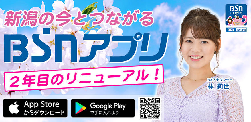 0850_BSNアプリ
