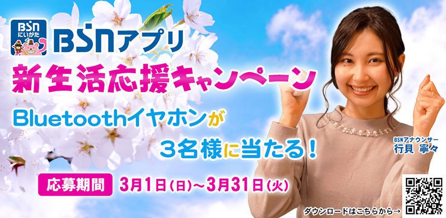 0860_BSNアプリ 新生活応援キャンペーン