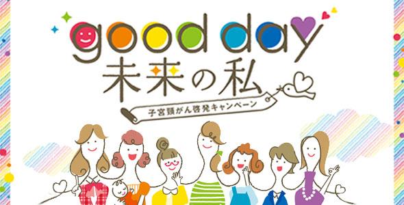 1013_スポンサー|Goodday未来の私 子宮頸がん啓発キャンペーンイメージ