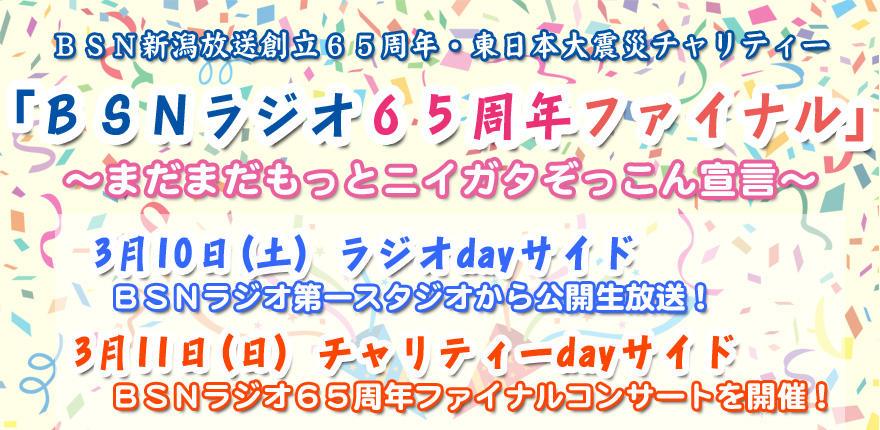 1001_BSN新潟放送創立65周年・東日本大震災チャリティー「BSNラジオ65周年ファイナル」~まだまだもっとニイガタぞっこん宣言~