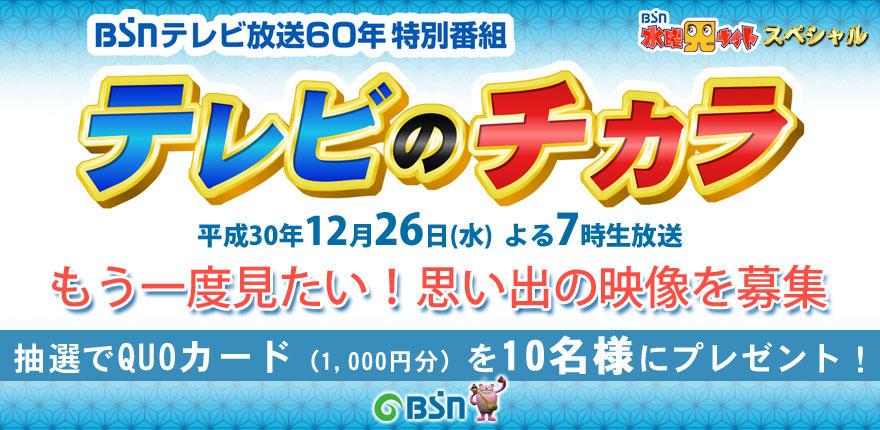 1018_BSNテレビ放送60年特別番組「テレビのチカラ」(2018/12/26生放送)