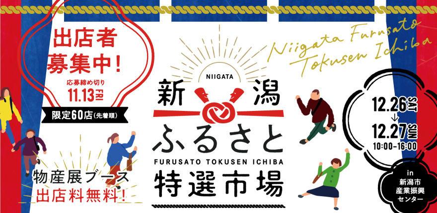 0900_新潟ふるさと特選市場 出店者募集!