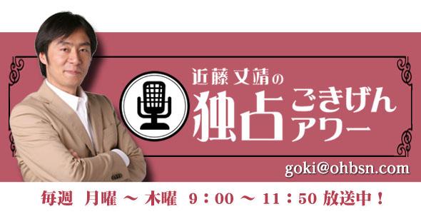 1050_近藤丈靖の独占!ごきげんアワーイメージ