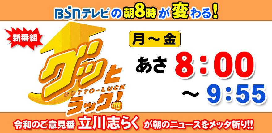 0906_新情報番組『グッとラック!』