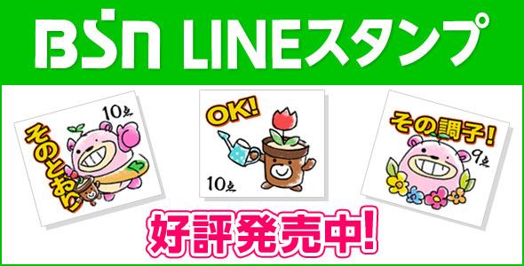 1014_BSN LINEスタンプイメージ