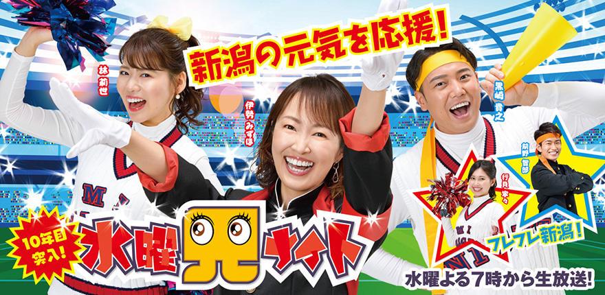 0820_水曜見ナイト