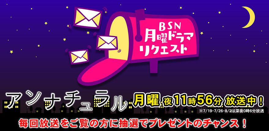 0750_BSN月曜ドラマリクエスト(『アンナチュラル』月曜 夜11時56分 放送中!)