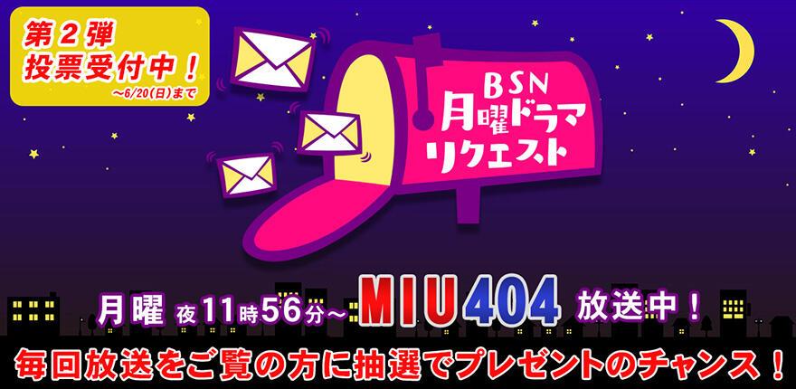 0750_BSN月曜ドラマリクエスト(第2弾投票受付中!)