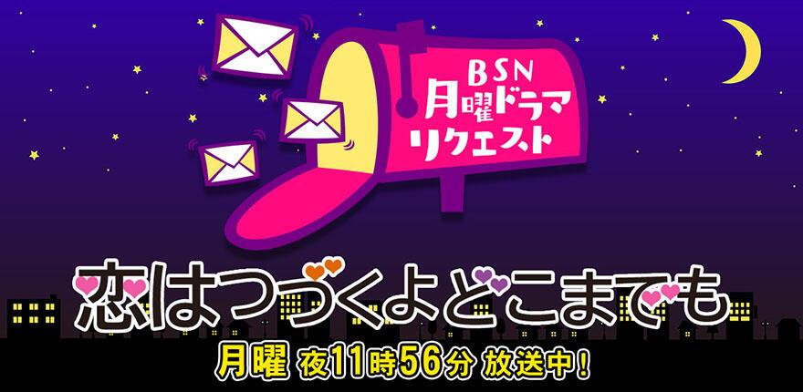 0700_BSN月曜ドラマリクエスト(『恋はつづくよどこまでも』放送中!)