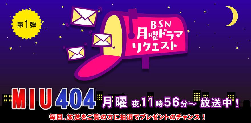0750_BSN月曜ドラマリクエスト【第1弾】(投票結果発表!~プレゼント告知~放送中)