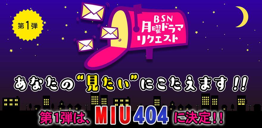 0750_BSN月曜ドラマリクエスト【第1弾】(投票結果発表!)
