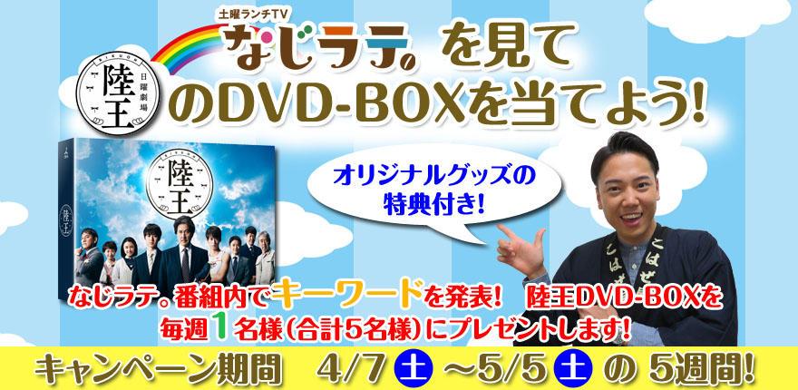 1020_「なじラテ。」を見て「陸王」のDVD-BOXを当てよう!