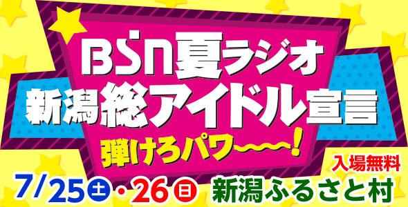 1011_ BSN夏ラジオ 「新潟総アイドル宣言 弾けろパワ~!」イメージ