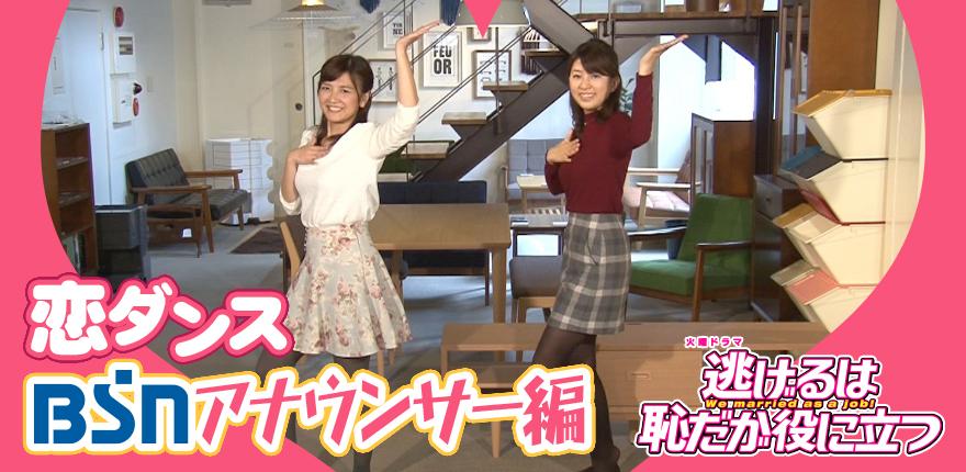 『逃げるは恥だが役に立つ』〝恋ダンス〟BSNアナウンサー 編_12月13日予告