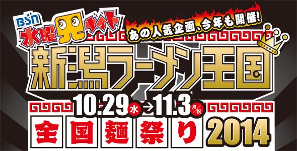 1011_BSN水曜見ナイト 新潟ラーメン王国 全国麺祭り2014イメージ