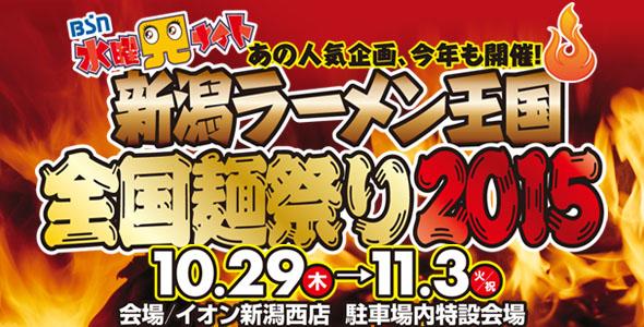 1011_BSN水曜見ナイト 新潟ラーメン王国 全国麺祭り2015イメージ