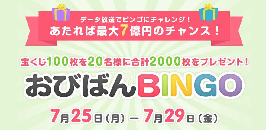 1009_TBSテレビ おびばんビンゴ