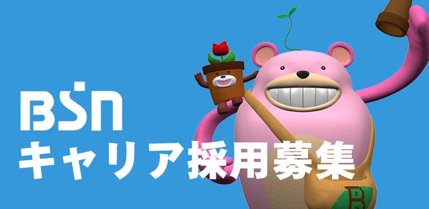1002_採用情報(キャリア採用)