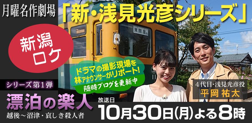 1004_月曜名作劇場「新・浅見光彦シリーズ」