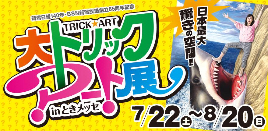 1026_大トリックアート展 in ときメッセ