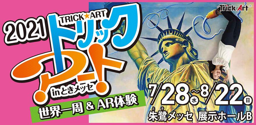 0700_2021トリックアート in ときメッセ 世界一周&AR体験