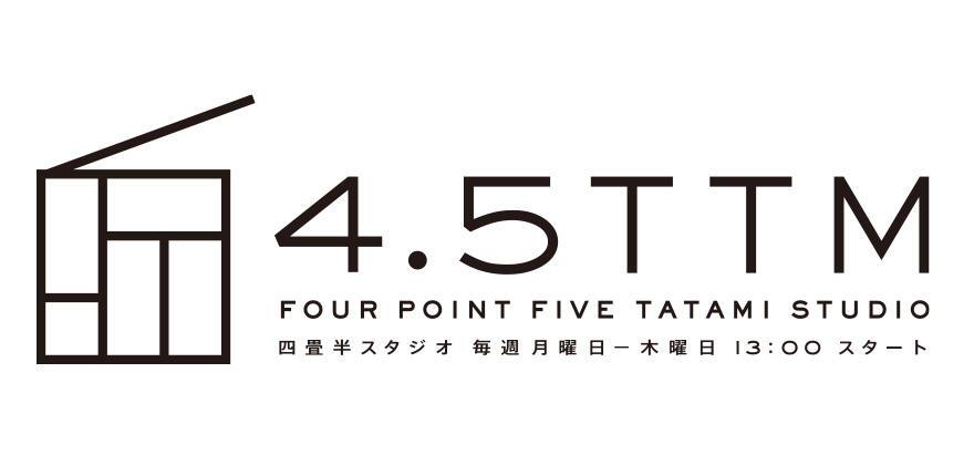 0830_四畳半スタジオ