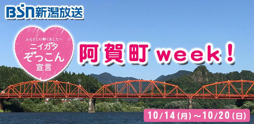 0908_ニイガタぞっこん宣言「阿賀町week!」