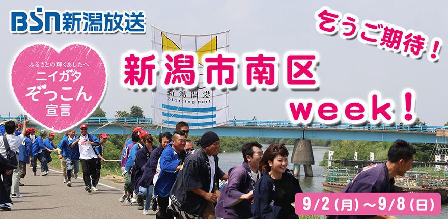 1070_ニイガタぞっこん宣言「新潟市南区week!」