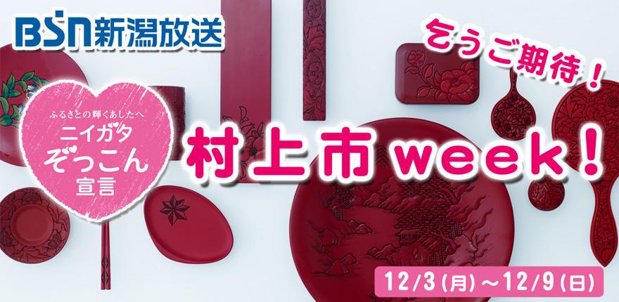 1060_ニイガタぞっこん宣言「村上市week!」