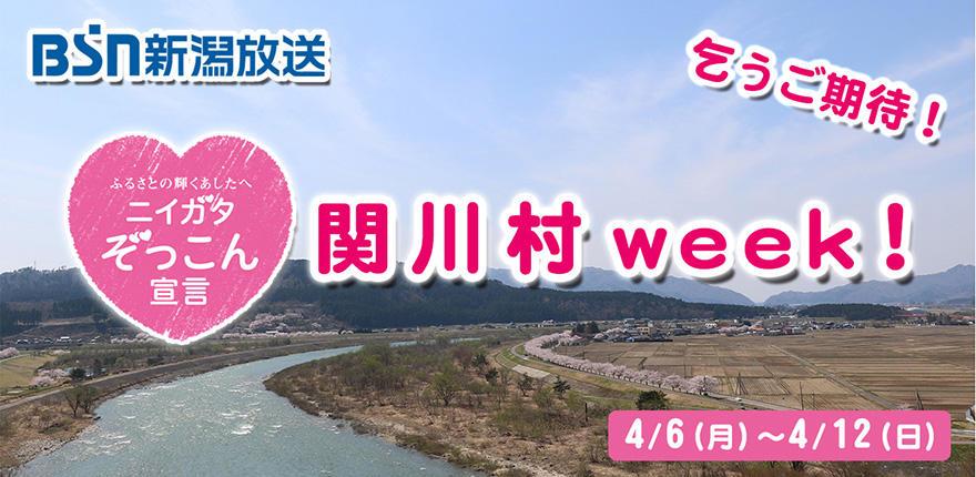 0908_ニイガタぞっこん宣言「関川村week!」