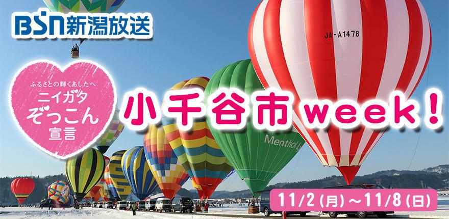 0850_ニイガタぞっこん宣言「小千谷市week!」