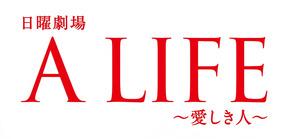 日曜劇場『A LIFE〜愛しき人〜』