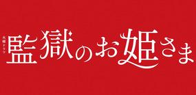 火曜ドラマ『監獄のお姫さま』