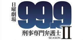日曜劇場『99.9-刑事専門弁護士- SEASONⅡ』