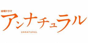 金曜ドラマ『アンナチュラル』