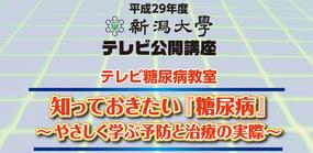 平成29年度新潟大学テレビ公開講座