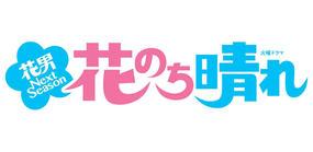 火曜ドラマ『花のち晴れ~花男 Next Season~』