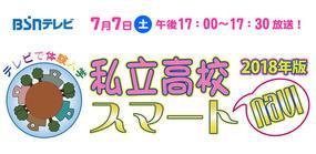新潟の私立高校スマートNAVI2018
