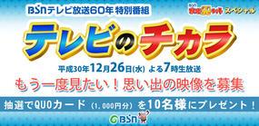 BSNテレビ放送60年特別番組「テレビのチカラ」(2018/12/26放送)