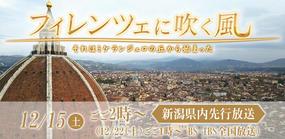 フィレンツェに吹く風 ~それはミケランジェロの丘から始まった~