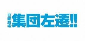 日曜劇場『集団左遷!!』