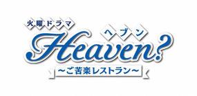 火曜ドラマ『Heaven?~ご苦楽レストラン~』