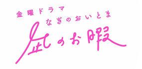 金曜ドラマ『凪のお暇』(なぎのおいとま)